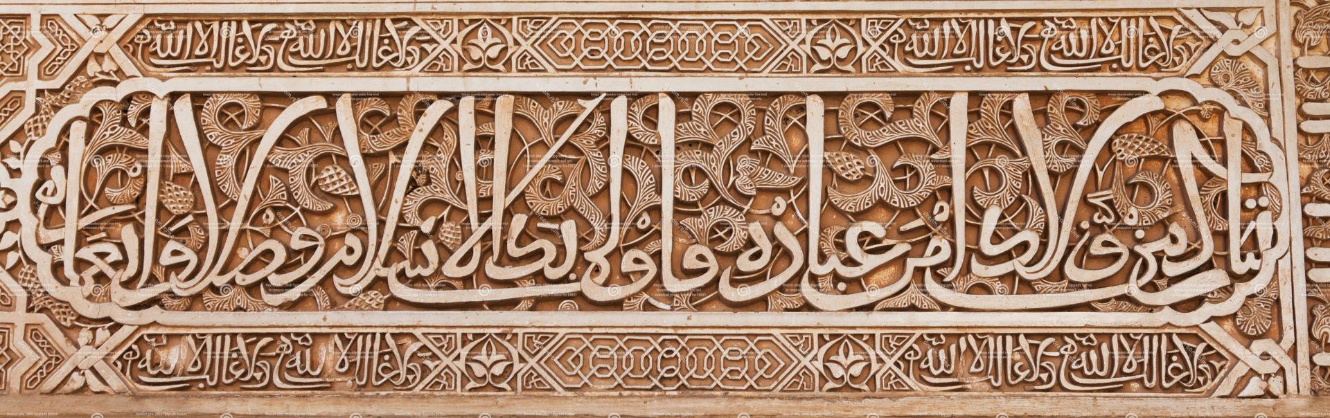 Atelier d'initiation à la langue arabe